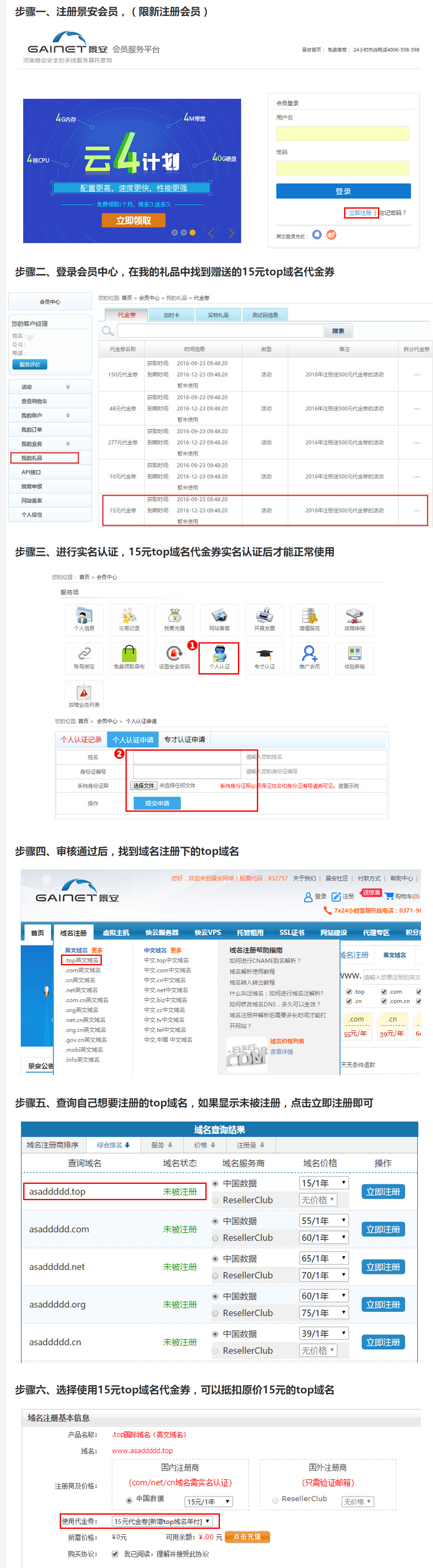 景安0元.top域名