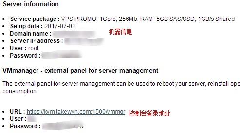 开通vps邮件