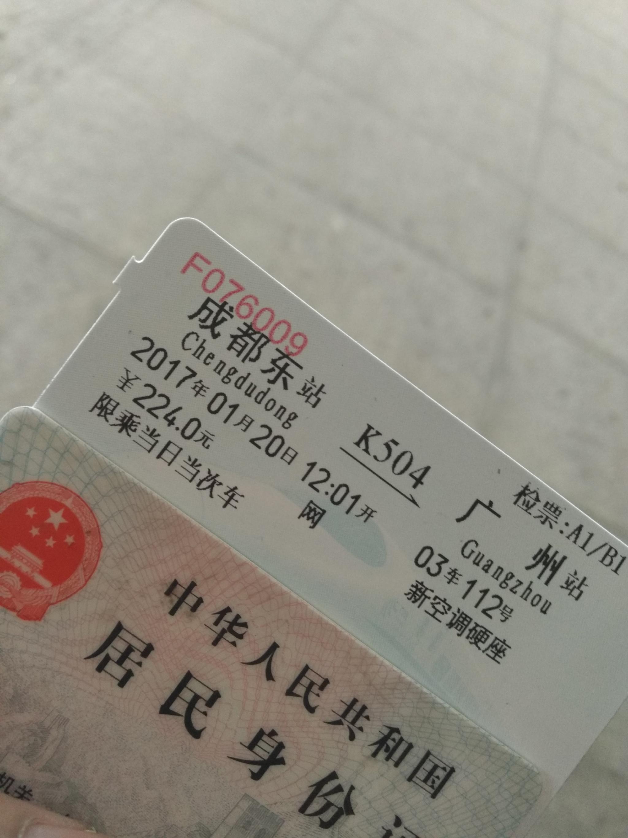 火车票K504
