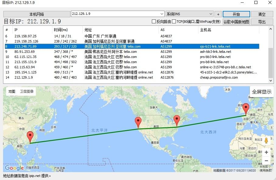 广州到webbera空间路由路线