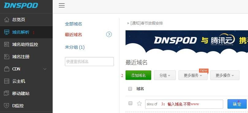 dnspod.cn添加域名