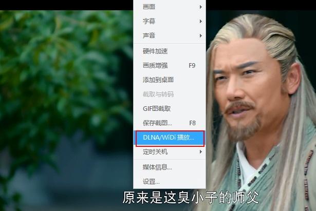 dlna功能在电视上播放视频