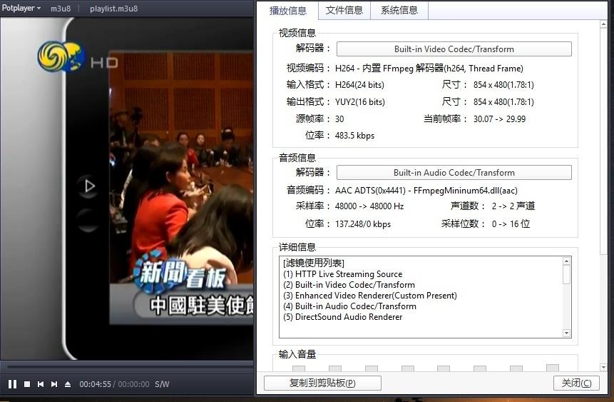 凤凰卫视高清HD