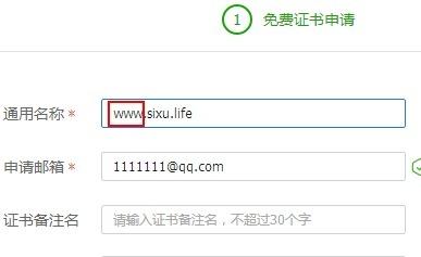 qcloud free ssl