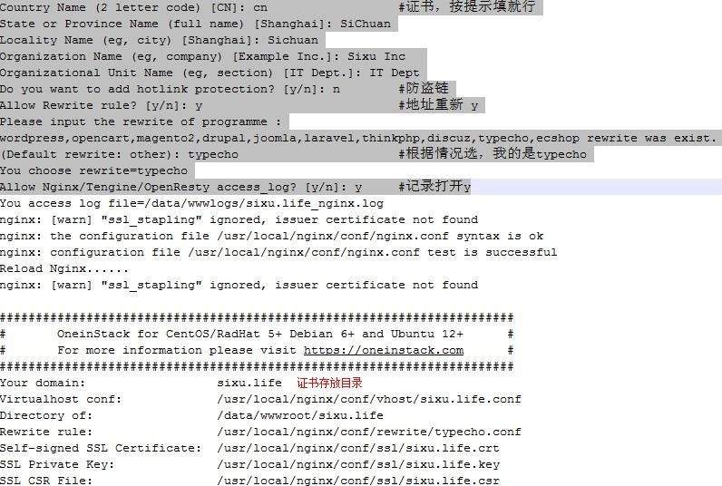 ssl证书存放目录