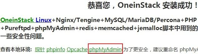 OneinStack phpMyAdmin