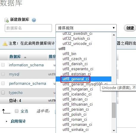新建数据库,选择utf8_general_ci