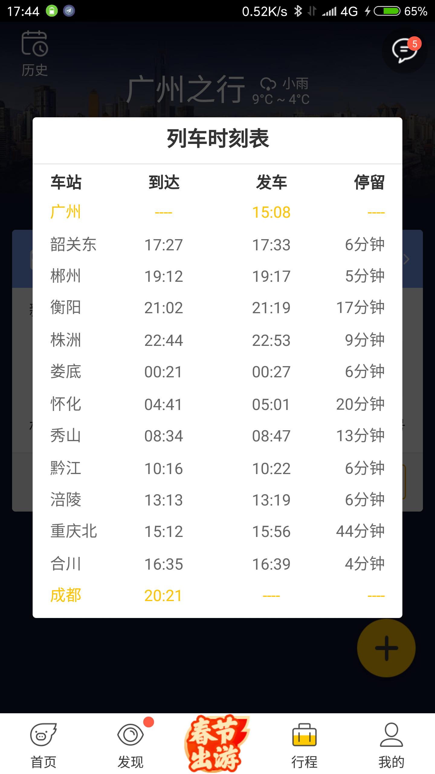 K192列车时刻表