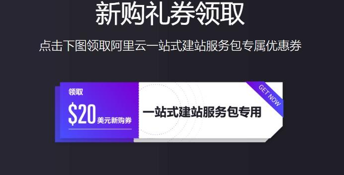 阿里云国际版20刀新购礼券
