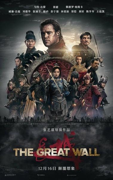 长城 The Great Wall (2016)